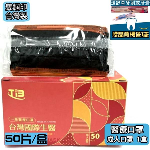 【2004330】(黑+橘色邊款式近中衛口罩配色) 成人醫療口罩平面 (50入/盒) (台灣國際生醫)