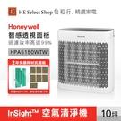 【兩年免購耗材-抗菌組】美國Honeywell InsightTM 5150 空氣清淨機 HPA-5150WTW
