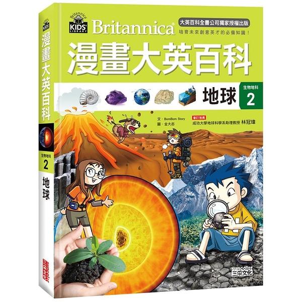 漫畫大英百科【生物地科2】:地球 三采(購潮8)