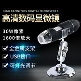 USB電子顯微鏡 放大鏡 可連續變焦1600倍 支援電腦/OTG手機 可測量拍照 現貨