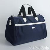 旅行包旅游包手提旅行包大容量防水可折疊行李包男旅行袋出差待產包 LX 伊蒂斯女裝