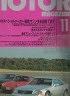 二手書R2YBb《Motor Magazine 1992 11》