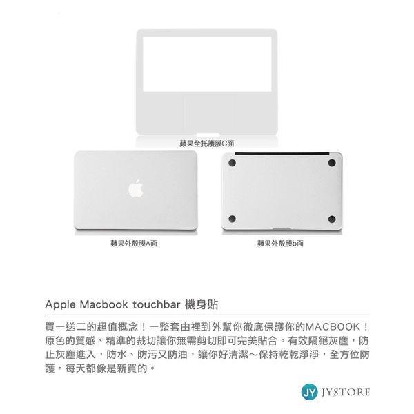 Apple Macbook Pro touchbar 機身貼 三面組 超值優惠 13吋 15吋 新款 蘋果電腦 mac貼膜 銀色 JY