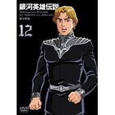動漫 - 銀河英雄傳說-12 DVD