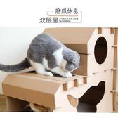 瓦楞紙貓窩貓房子貓屋別墅貓咪磨爪器游樂場玩具貓抓板包igo  晴光小語