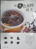 【書寶二手書T4/養生_ZDQ】吃黑色食物養生_雅事文化編輯部企劃
