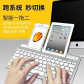 無線藍芽鍵盤蘋果手機ipad mini平板air2迷你外接鍵盤充電超薄便攜辦公 WD科炫數位旗艦店
