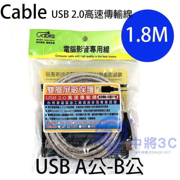 【中將3C】Cable USB 2.0 連接線  A公/B公 1.8M   .C-USB-ABPP02