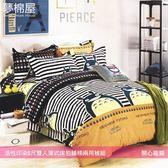 活性印染5尺雙人薄式床包+鋪棉兩用被組-開心龍貓/夢棉屋