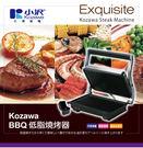 (購買折100)小澤牛排機 (燒烤器) KW-563BBQ