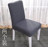 椅子套 椅套家用簡約連體彈力通用餐椅套餐桌椅子套罩椅墊坐墊布藝【快速出貨八折鉅惠】