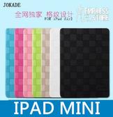 【妃航】高質感!超薄 iPad Mini 個性 jokade 格子 菱格 休眠 硬殼 保護套 皮套