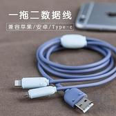 蘋果傳輸線一拖二type-c安卓二合一小米6華為OPPO充電線器【極簡生活】