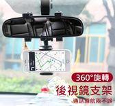 3C便利店 車用後照鏡手機支架 後視鏡 手機夾 通用 強力 GPS 導航車架 牢固 車載