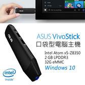 【隨時可以帶著走的電腦】 華碩 Vivostick 四核 Win10 電腦棒 (雙USB介面) TS10-8356YVA