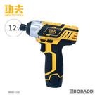 【功夫12V鋰電衝擊充電起子機】(電池x...
