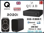 英國 QUAD Vena II【USB DAC+藍芽+耳擴】 數位流擴大機+英國 Q Acoustics 3020i 喇叭 - 現貨
