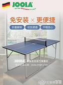 JOOLA優拉尤拉兒童乒乓球桌家用可摺疊迷你乒乓球台室內簡易便攜 NMS生活樂事館