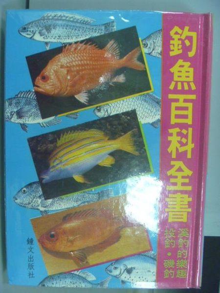 【書寶二手書T3/嗜好_NDZ】釣魚百科全書