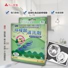 【元山牌】超微粒檸檬酸清洗劑(YS-885)一盒三包裝