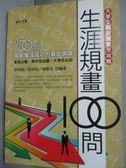【書寶二手書T2/心理_JKS】大學生職涯規畫全攻略:生涯規畫100問_許博翔