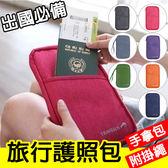 韓版 Travelus 長版護照夾 附掛繩 護照夾 長夾 小飛機 多功能 護照包 收納包 行李箱【歐妮小舖】
