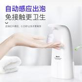 洗手機-家用全自動兒童洗手液機盒免打孔感應式電動出泡沫型起泡皂液器瓶 Korea時尚記