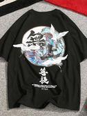 2018夏季新款男士個性T恤中國風學生寬鬆圓領短袖青少年潮流半袖 【萬聖節推薦】
