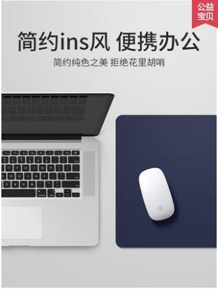 鼠標墊純色簡約小號ins風筆記本電腦墊超大鼠標鍵盤墊 皮質防水耐髒辦公小清新桌墊 夢幻小鎮