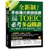 全新制!多益滿分教師授課:完全對應TOEIC必考多益閱讀高分關鍵 狠準擬真試題