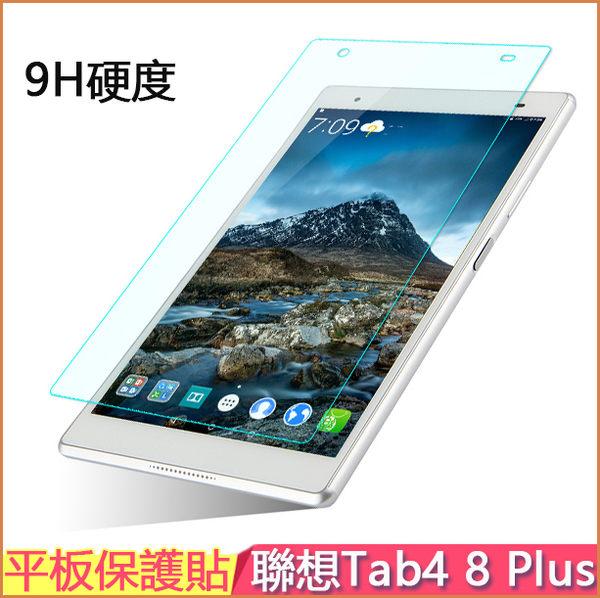 Lenovo 聯想 Tab4 8 Plus 鋼化玻璃膜 平板玻璃貼 螢幕貼膜 TB-8704F 玻璃貼 鋼化膜 8吋 保護防爆膜