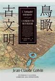 鳥瞰古文明:130幅地中海城市復原圖,獻給歷史繼承者的「古城市之詩」