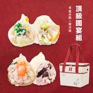 ★規格:4種口味/4盒 96顆 ★口味:頂級干貝+高麗菜鮮肉+高麗菜鮮蝦+香菇芋泥鮮肉 各1盒