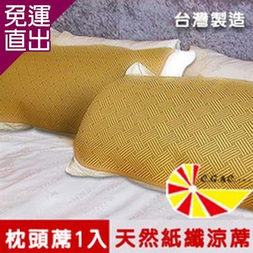凱蕾絲帝 台灣製造~軟枕專用透氣紙纖平單式枕頭涼蓆(1入)【免運直出】