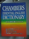 【書寶二手書T9/字典_ZKP】錢伯斯常用字彙英英學習詞典_HlaineHiggl