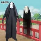 衣童趣(•‿•)兒童千與千尋 日本無臉男衣服+面具+手套萬聖節服飾 角色扮演漫畫搞怪套裝 現貨