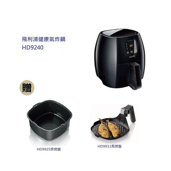 飛利浦 1.2公升氣炸鍋-黑(贈煎魚盤、烘烤鍋、食譜) HD9240