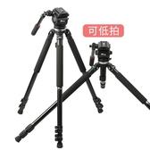 單反攝像機三腳架 專業攝影相機液壓阻尼云臺便攜錄像三角架 BF13099『男神港灣』