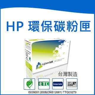 榮科 Cybertek HP CF280A環保黑色碳粉匣HP-80A / 個