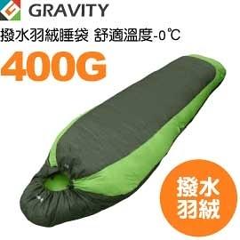 【GRAVITY 巨威特  信封型撥水羽絨睡袋400G淺綠/深綠】 111401G/羽絨睡袋/露營睡袋/睡袋