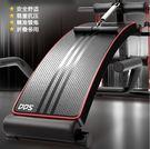 多德士仰臥起坐健身器材家用運動輔助器鍛煉多功能健腹肌板仰臥板YYJ 夢想生活家