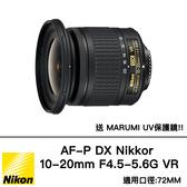 登錄送$600禮券  AF-P DX 10-20mm f/4.5-5.6G VR 廣角鏡 總代理國祥公司貨