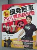 【書寶二手書T6/養生_ZEJ】史上最強!瘦身冠軍-26%體脂肪消除…_張祐書/劉程睿/張豐麒