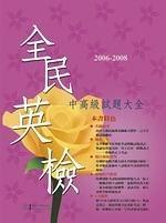 二手書博民逛書店《2006-2008 全民英檢中高級試題大全(附3CD )》 R