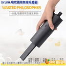 SYLPH 吸吹兩用無線吸塵器 WE-6...