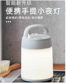 檯燈 小夜燈可充電式遙控母嬰兒喂奶宿舍臥室床頭小臺燈睡眠護眼起夜 快速出貨