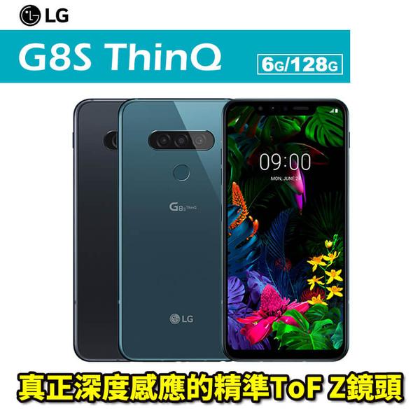 LG G8S ThinQ 6G/128G 6.2吋 防水防塵 智慧型手機 24期0利率 免運費