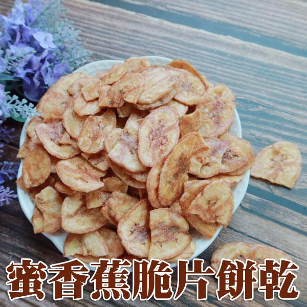 蜜香蕉薄片 焦糖香蕉脆片 蔬菜餅乾 蔬果餅乾 水果餅乾 天然蔬果片200克 年貨大街 【正心堂】
