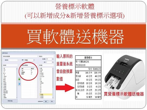 買營養標示 /營養計算軟體 送 QL-800 標籤機 條碼機 食品標示機 另售 C342C/ TTP-345/TTP-247/TTP-244/QL-700