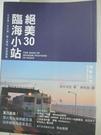 【書寶二手書T1/旅遊_AN8】絕美30臨海小站:日本第一本大海╳無人車站旅遊指南
